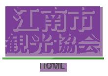 江南市観光協会